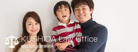 櫛田和代弁護士事務所お問い合わせ